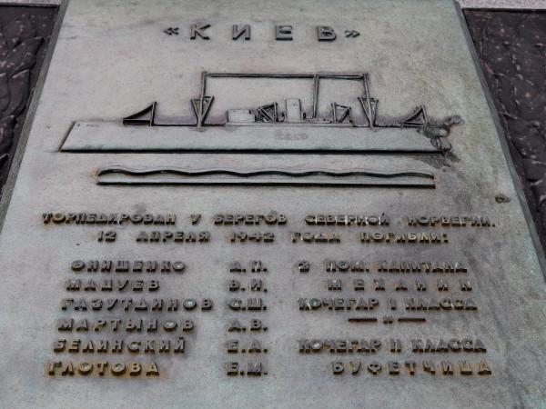 140 Владивосток, памятник морякам торг флота _220.JPG