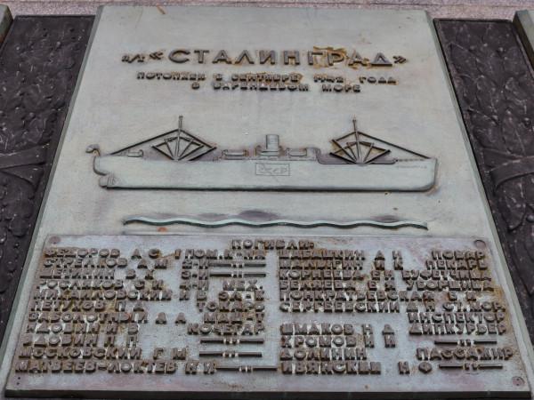 150 Владивосток, памятник морякам торг флота _90.JPG