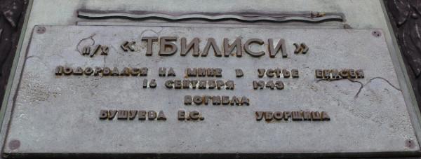 160 Владивосток, памятник морякам торг флота _160.jpg
