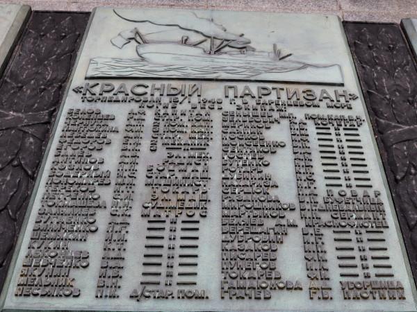 190 Владивосток, памятник морякам торг флота _140.JPG