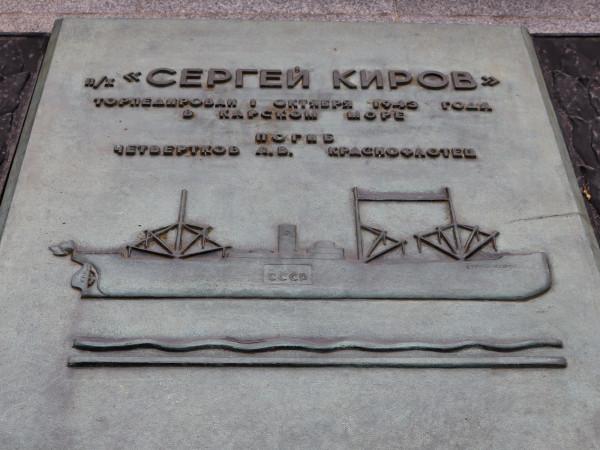 210 Владивосток, памятник морякам торг флота _100.JPG