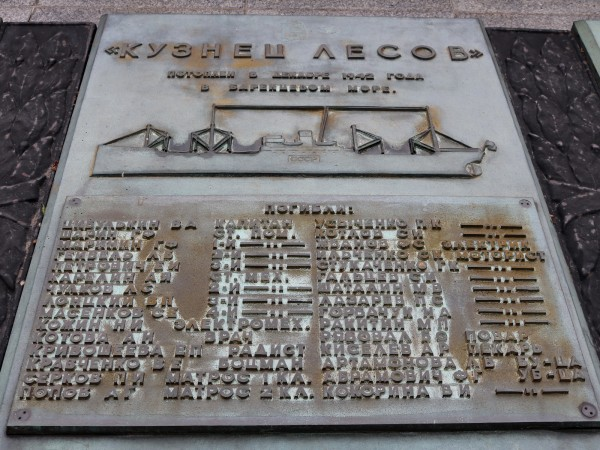 220 Владивосток, памятник морякам торг флота _150.JPG