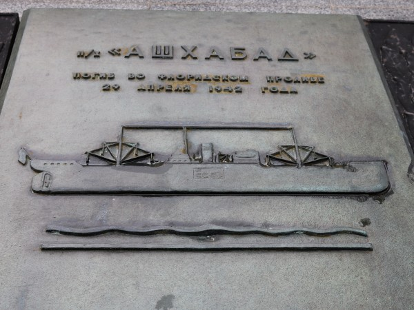 240 Владивосток, памятник морякам торг флота _210.JPG