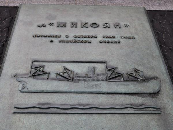 250 Владивосток, памятник морякам торг флота _200.JPG