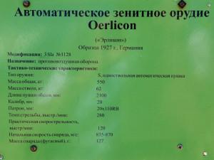 64 20 мм Эрликон (Герм, 1927) _50 (Сев-ль, Мих бат).JPG