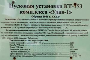 74 РКПТЗ Удав _70 (Сев-ль, Мих бат).JPG