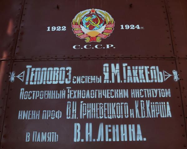 тепловоз Щ-ЭЛ-1 (ЖД музей, СПб) _330.JPG