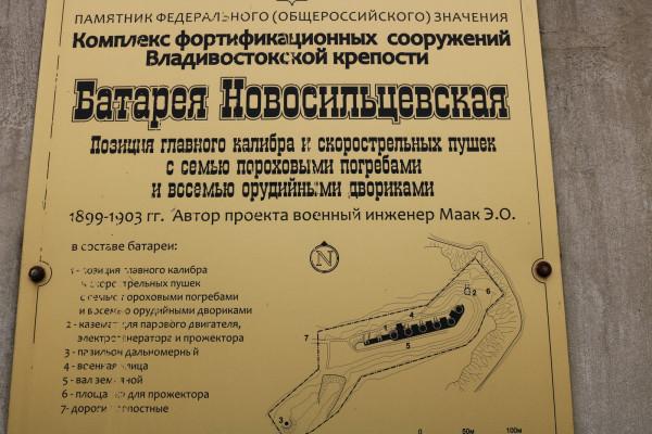 37 бат Новосильцевская (Влад-к) _1000.JPG