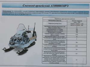 44 снегоход армейский (Влад-к, 2019) 50.JPG