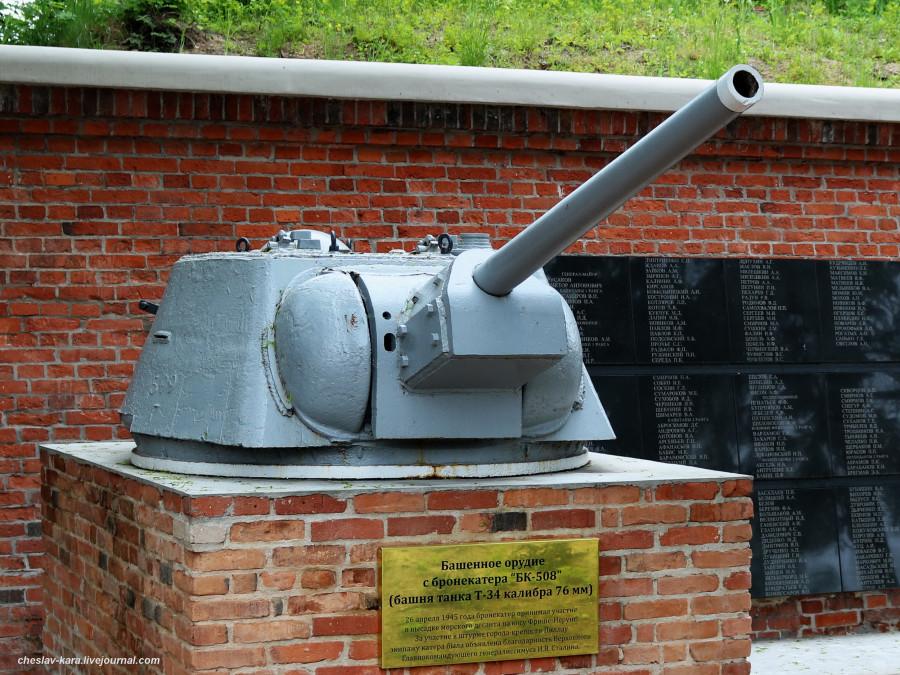 Балтийск, башня от Т-34 с БКА _20.JPG