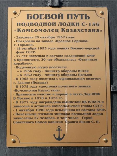 ПЛ С-156 - рубка в Кр-дте (июль2019)_350.JPG