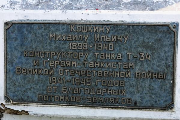 Т-34-85 (Говырино, Переславль) _260.JPG