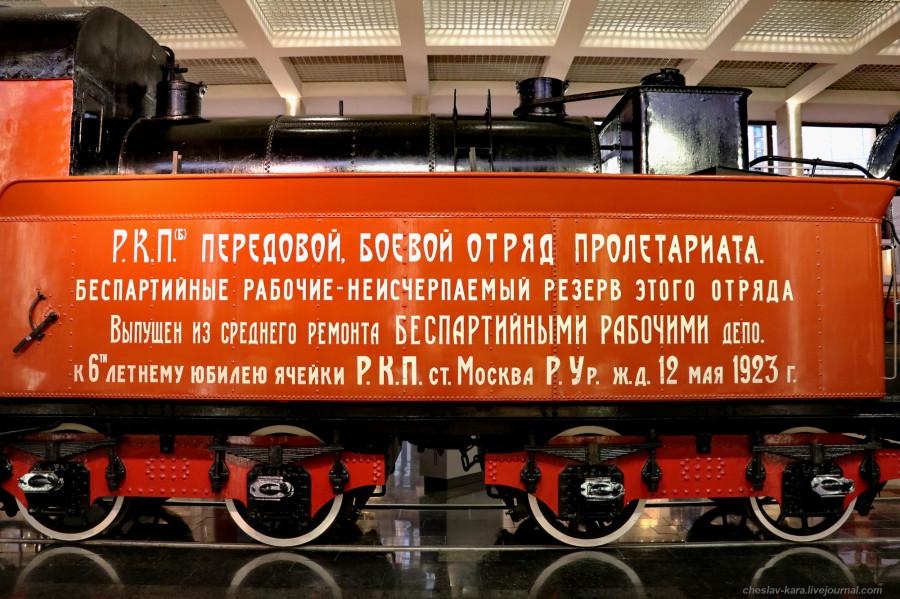 8 паровоз У-127 (Ленинский, музей Моск жд) _360.JPG