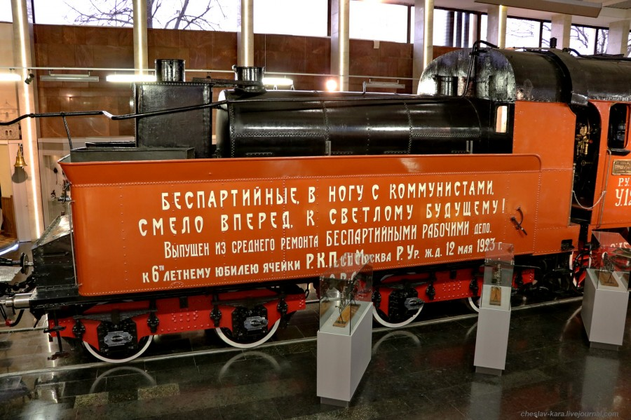 10 паровоз У-127 (Ленинский, музей Моск жд) _370.JPG