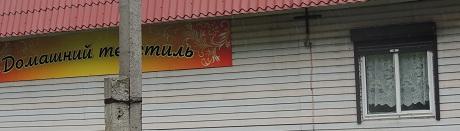 Магазин Домашний текстиль
