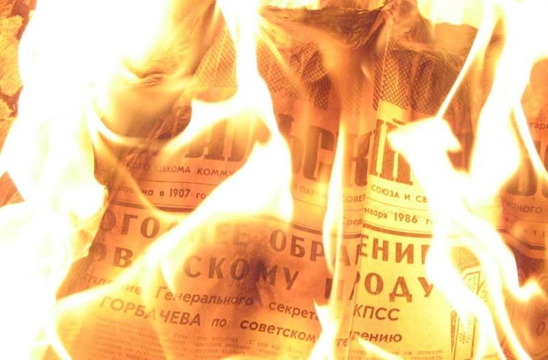 газеты в топку
