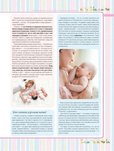 5233_Сыночки и дочки_Page_5.jpg