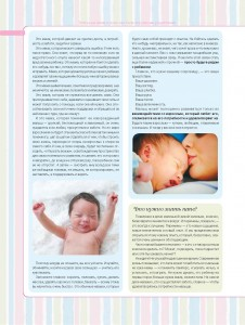 5233_Сыночки и дочки_Page_6.jpg