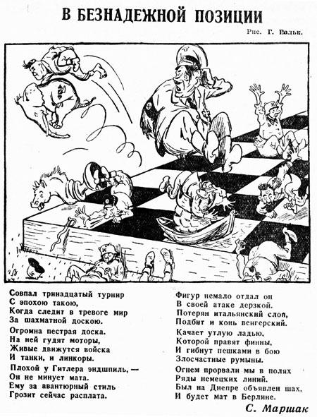 Шахматы в годы войны.