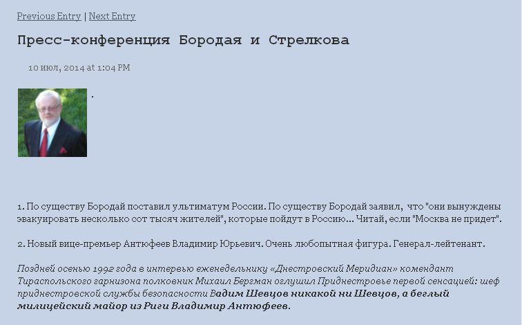 Кто такой Игорь ГиркинСтрелков Досье из взломанной почты