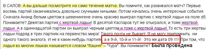 Салов2