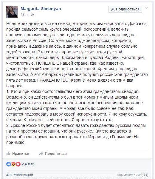 Симоньян