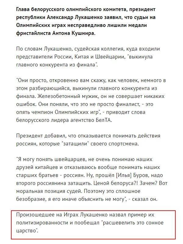 Лукашенко 02