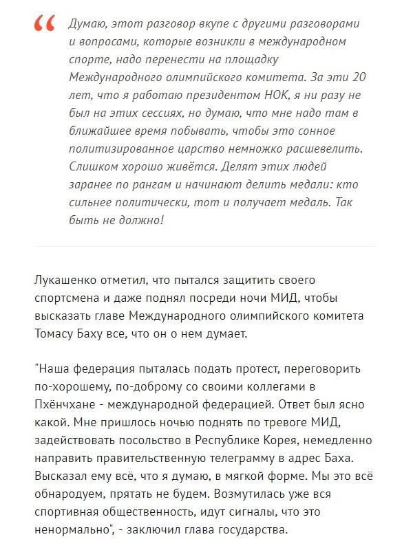 Лукашенко 03