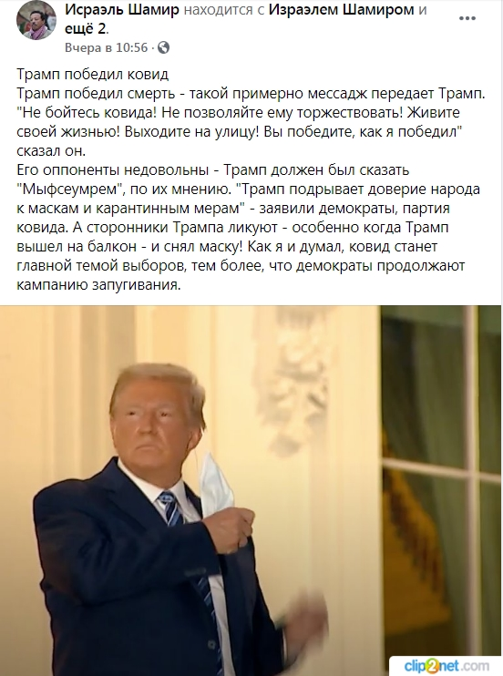 трамп победит