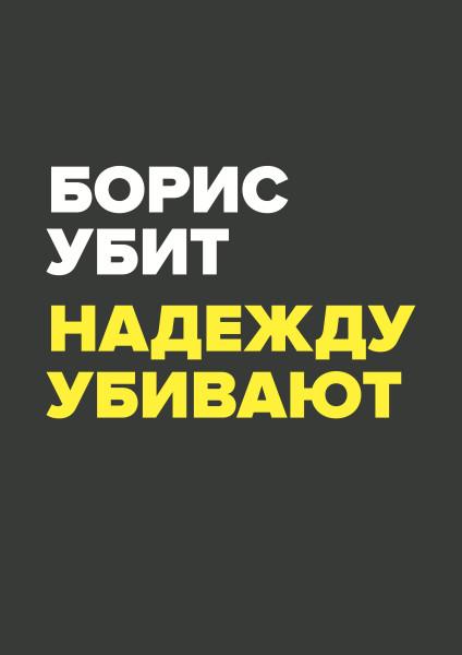 Лондон, акция памяти Бориса Немцова nemtsov