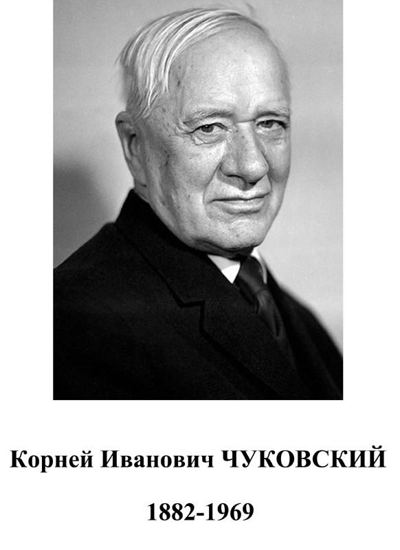 eKORNEY-CHUKOBSKIY copy