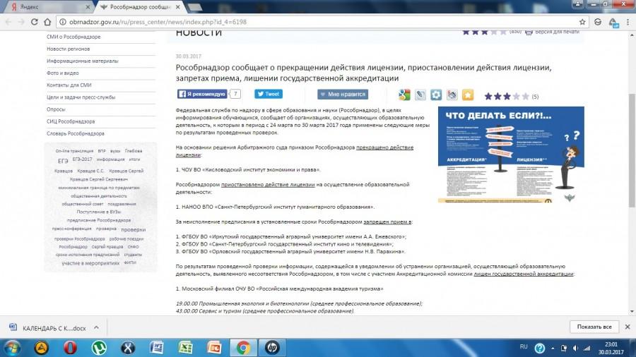 Кисловодский институт экономики и права