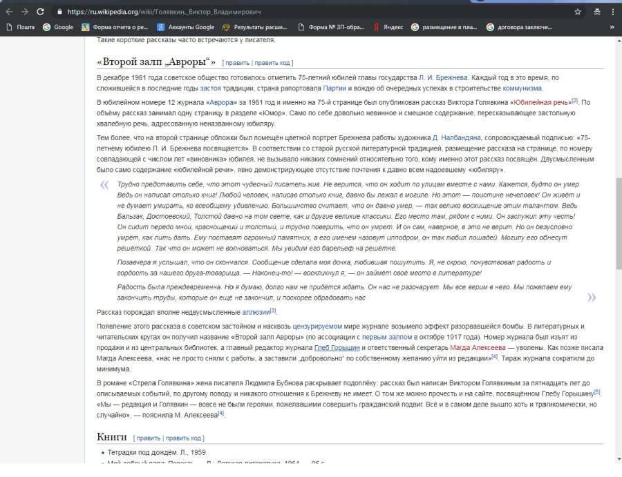 Голявкин Виктор