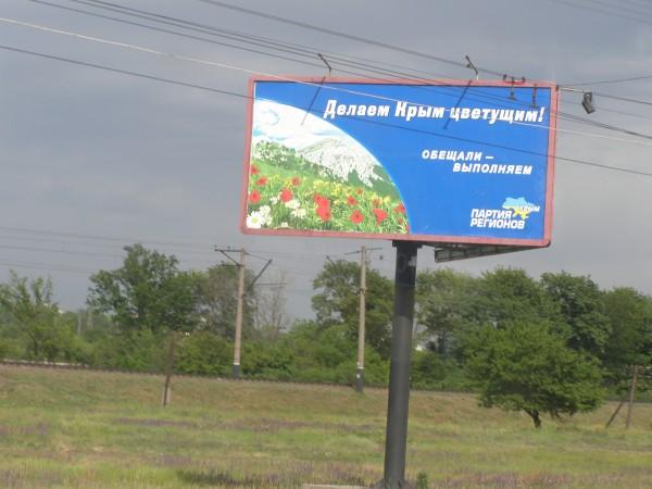 В Крыму стартовала кампания по сносу незаконных построек на побережье - Цензор.НЕТ 9285