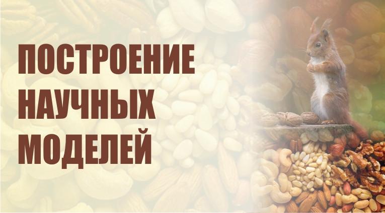 ВСТРЕЧА_30_Научные модели_vk