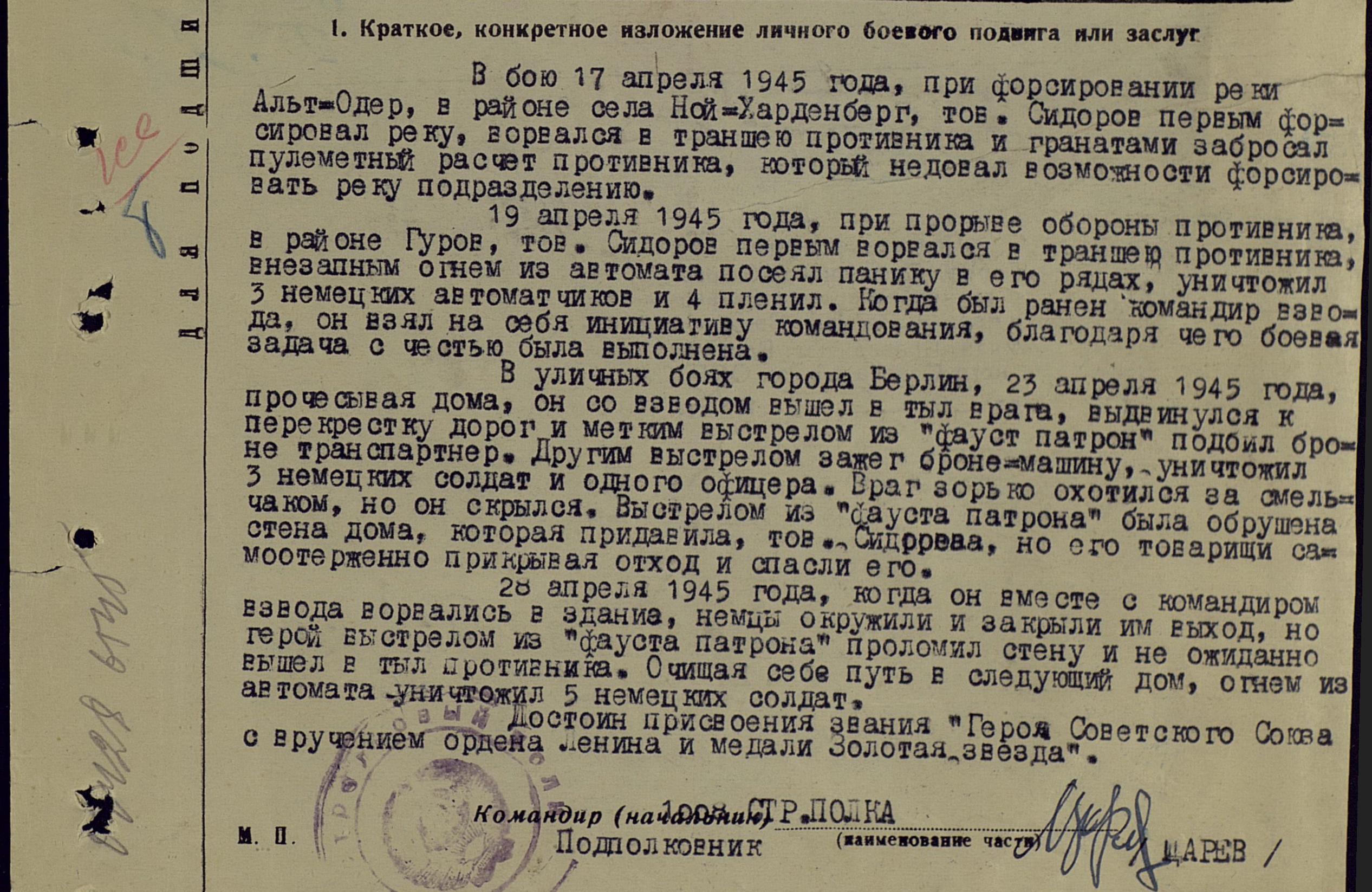 Сидоров П.П