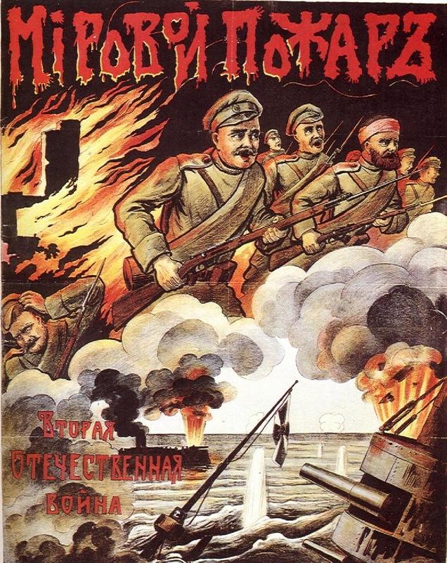 мировой пожар