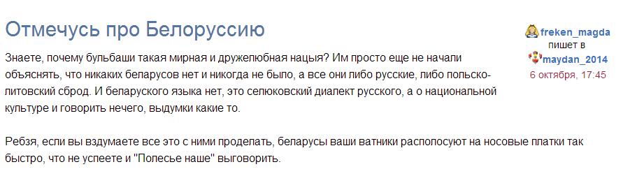свидомые разжигают белорусов