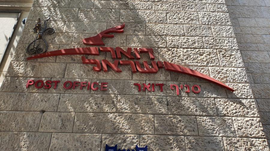 ООООООООООООО! Числом 13. Израиль.