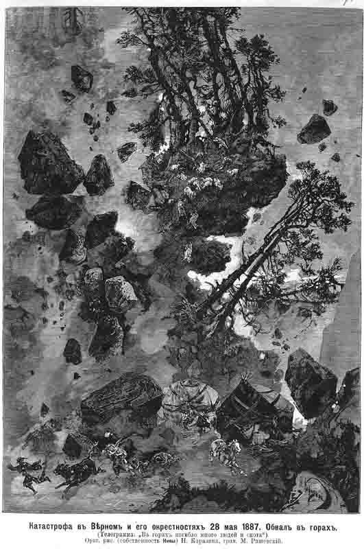 1887 Верный