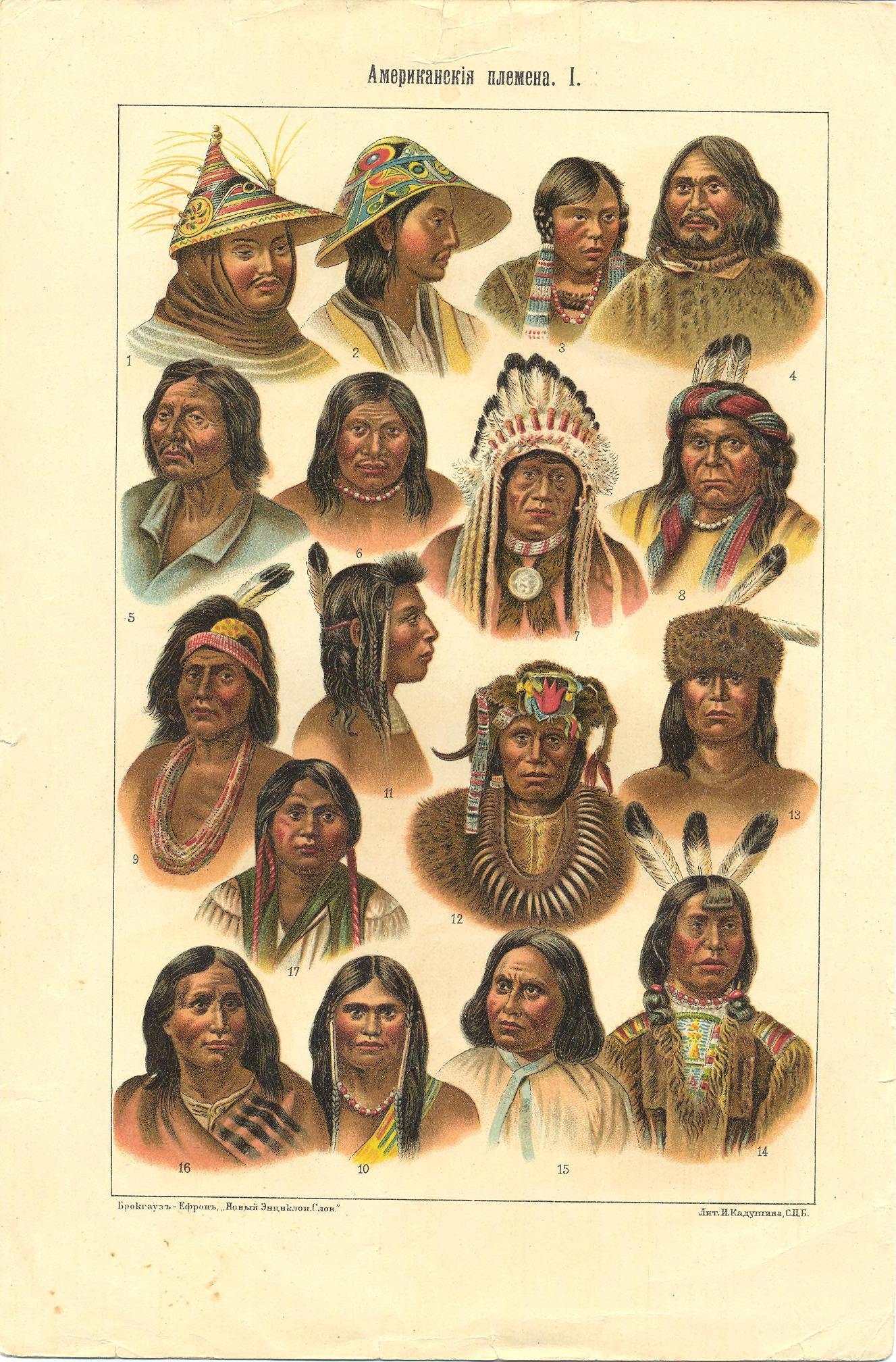 БЕ Племена 1