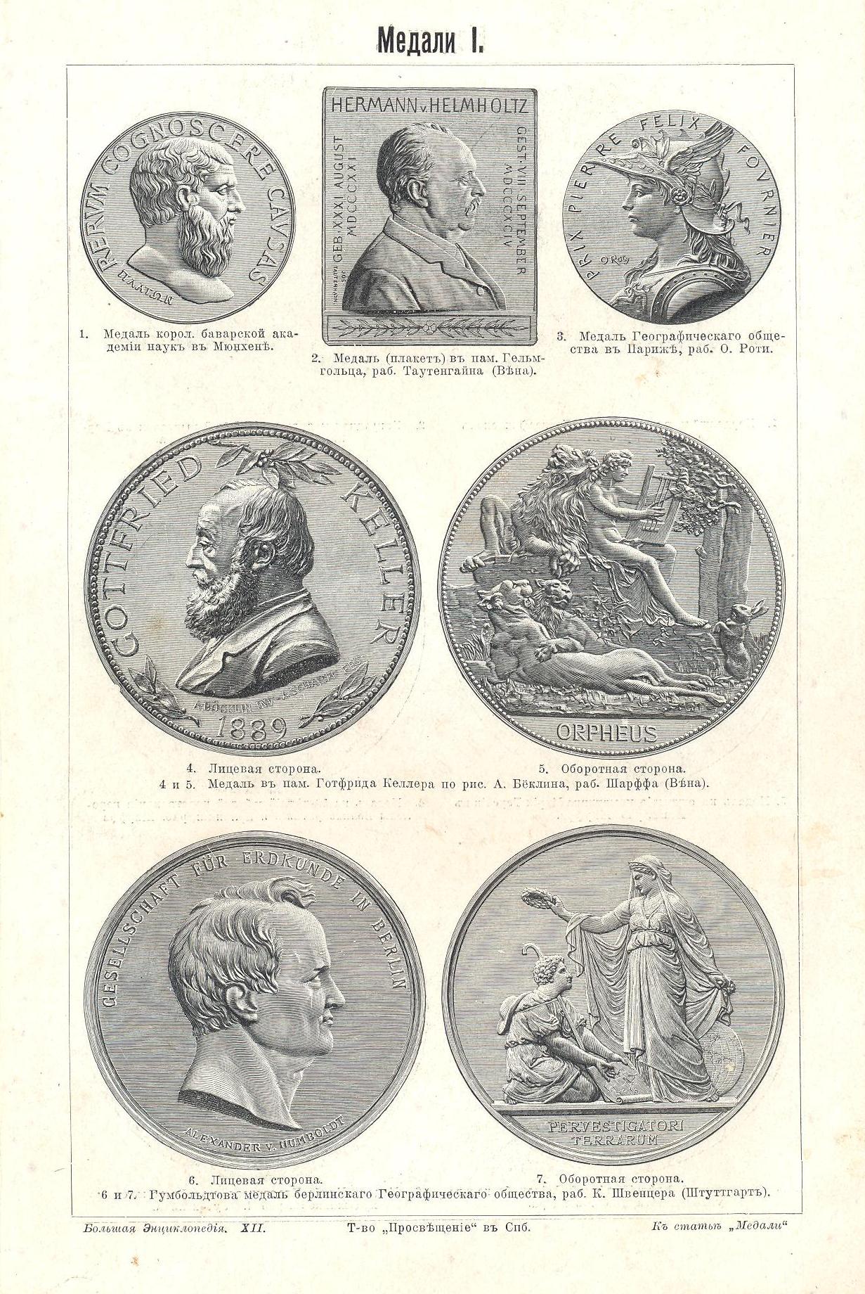 БЭ Медали
