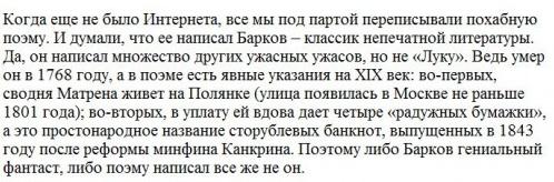Барков 2