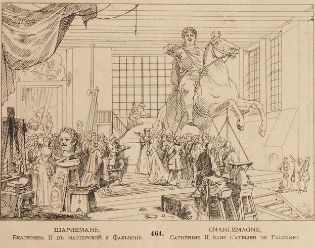 1882 год Екатерина 2