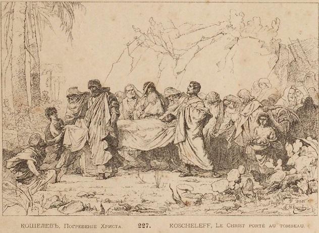 1882 год Погребение Христа
