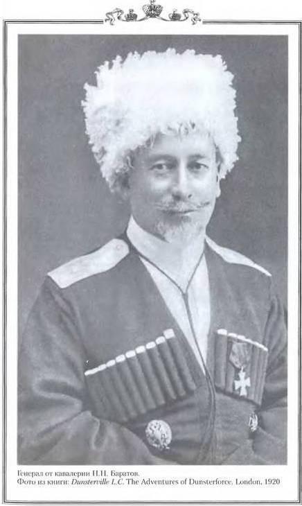 Генерал_Баратов