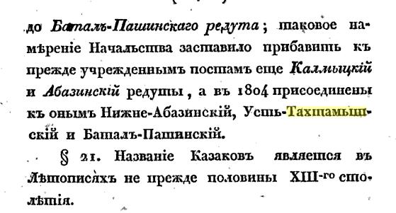 Тахтамыш