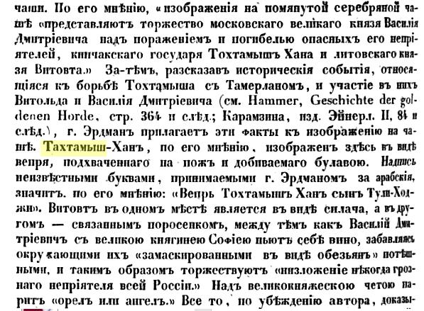 Тахтамыш 2