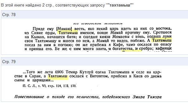 Тахтамыш 4