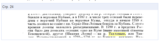 Тахтамыш 5